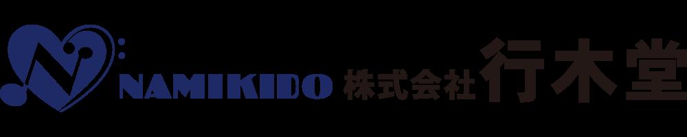 株式会社 行木堂