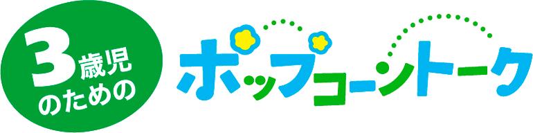 ポップコーントークロゴ